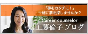 キャリアカウンセラー工藤倫子BLog