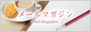 OfficeRinkoメールマガジン