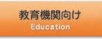 教育機関向け