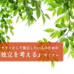 bnr_honkiseminar_hiroshima