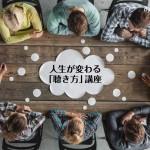 人生が変わる「聴き方」講座in青森