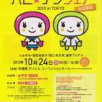 ハピテクフェア2010inTOKYO