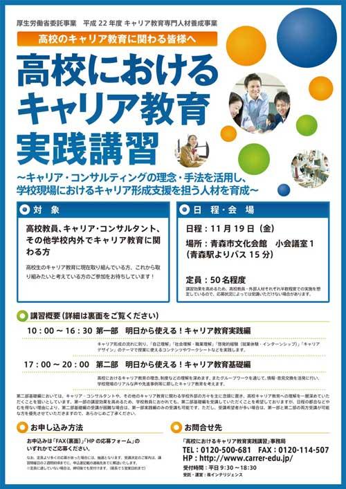 高校におけるキャリア教育実践講習開催(北海道開催)