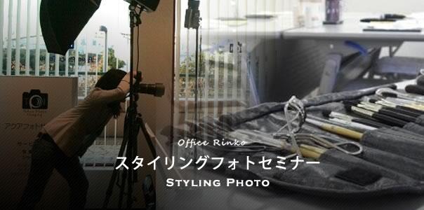 画像:スタイリングフォトセミナー
