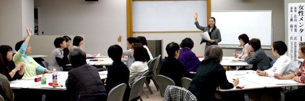 女性メンター養成講座にて講演いたしました