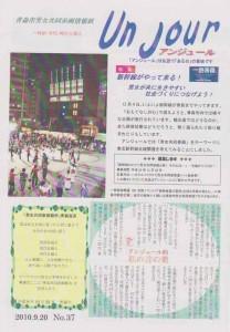 画像:青森市男女共同参画情報誌「Un Jour」201009-No37