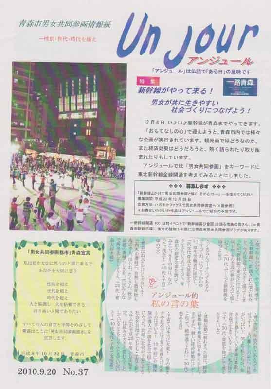 青森市男女参画情報誌「アンジュール」 コラム掲載のお知らせ
