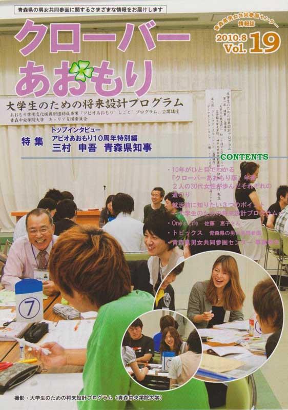 青森県男女共同参画センター様発行の情報誌「クローバーあおもり」掲載のお知らせ