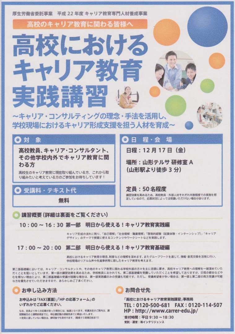 高校におけるキャリア教育実践講習開催(山形開催)