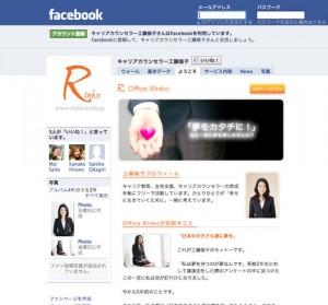 画像:FaceBook-OfficeRinkoファンページ