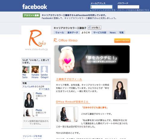 FaceBookにOfficeRinko公式ファンページを設置しました