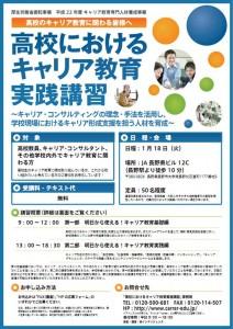 画像:高校におけるキャリア教育実践講習(長野)