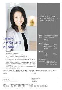 画像:工藤倫子の人を惹きつける話し方講座