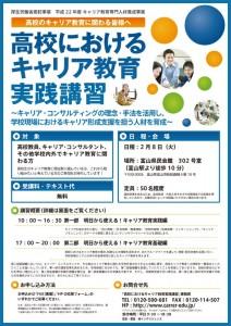 画像:キャリア教育実践講習(富山開催)