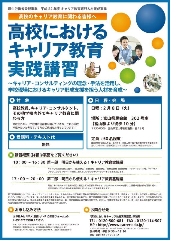 高校におけるキャリア教育実践講習開催(富山開催)