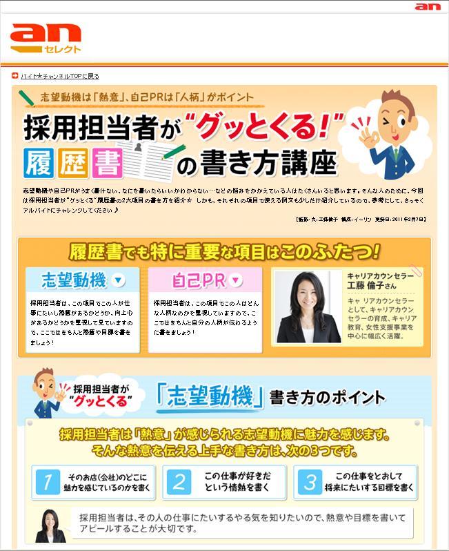 "anセレクト 採用担当者が""グッとくる!""履歴書の書き方講座"