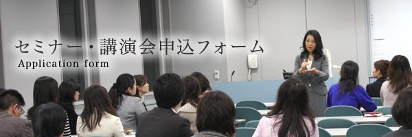 セミナー・講演申込フォーム