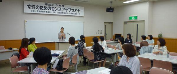 画像:女性のためのセンスアップ講座