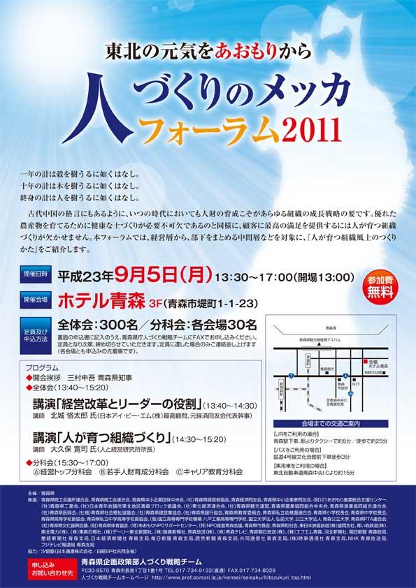 青森県主催『人づくりのメッカフォーラム2011』に出演いたします