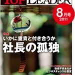 画像:日経トップリーダー