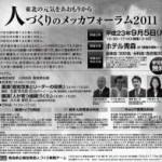 画像:東奥日報記事