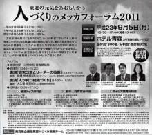日経トップリーダー8月号・東奥日報に掲載されています【人づくりのメッカフォーラム2011】