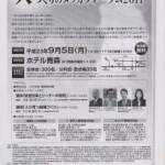 画像:日経トップリーダー記事
