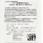 画像:世田谷区立烏山中学校にてキャリア教育講演