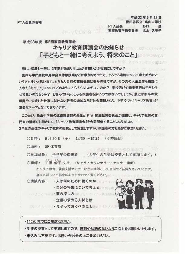 世田谷区立烏山中学校にてキャリア教育講演をいたしました。【2011年9月30日】