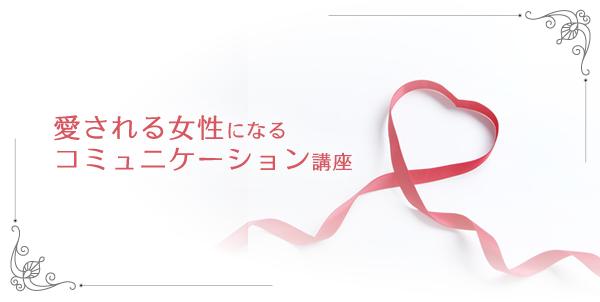 愛される女性になるコミュニケーション講座開催のお知らせ(2011年11月9日:東京)