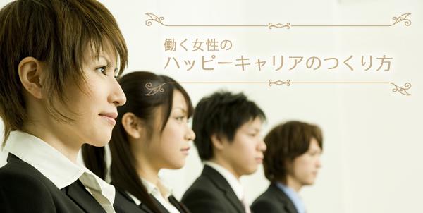 「働く女性のハッピーキャリアのつくり方」講座開催のお知らせ(2011年10月26日:東京)