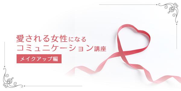 「愛される女性になるコミュニケーション講座 メイクアップ編」開催のお知らせ(2011年12月4日:東京)