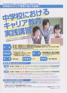 中学校におけるキャリア教育実践講習
