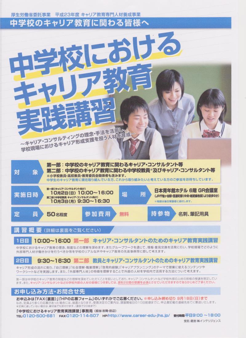 中学校におけるキャリア教育実践講習(埼玉会場)にて講師をつとめました。[2011年11月20日、22日]