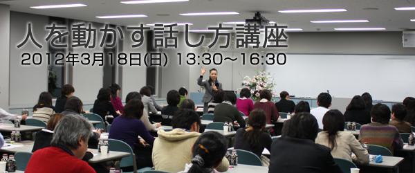 第2回「人を動かす話し方」講座開催のお知らせ[2012年3月18日:東京]