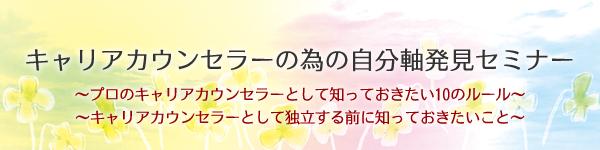 キャリアカウンセラーのための自分軸発見セミナー in 名古屋 【2012年4月22日】