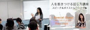 画像:人を惹きつける話し方講座(スピーチ&ボイストレーニング編)