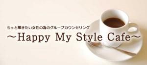 画像:HappyMyStyleCafe