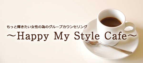 もっと輝きたい女性の為のグループカウンセリング 「Happy My Style Cafe」<span class=