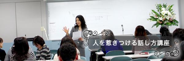 人を惹きつける話し方講座<span class=
