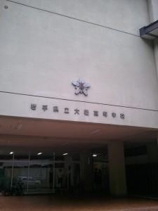 岩手県立大槌高校1