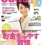 画像:DIME for WOMAN「Suits」2013年5月号増刊号