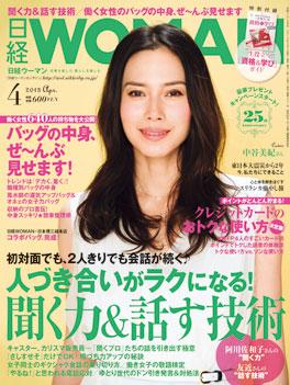 日経WOMAN4月号に工藤倫子が掲載されています