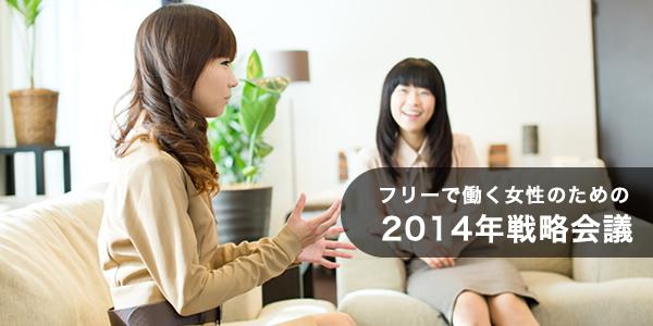画像:フリーで働く女性のための2014年戦略会議