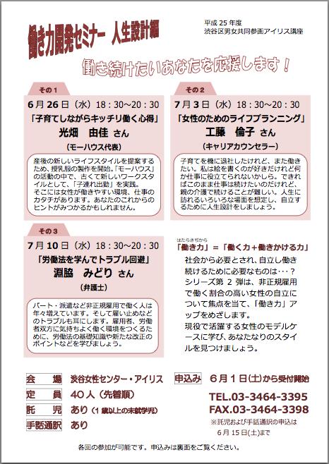 渋谷区女性センター・アイリス様主催講座「働き力開発セミナー」にて講師を務めさせていただきました<span class=