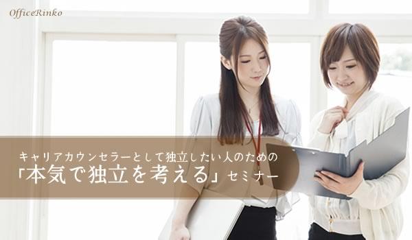 キャリアカウンセラーとして独立したい人のための 「本気で独立を考える」セミナー in 名古屋<span class=