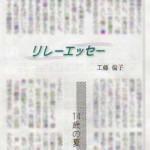 画像:東奥日報リレーエッセー