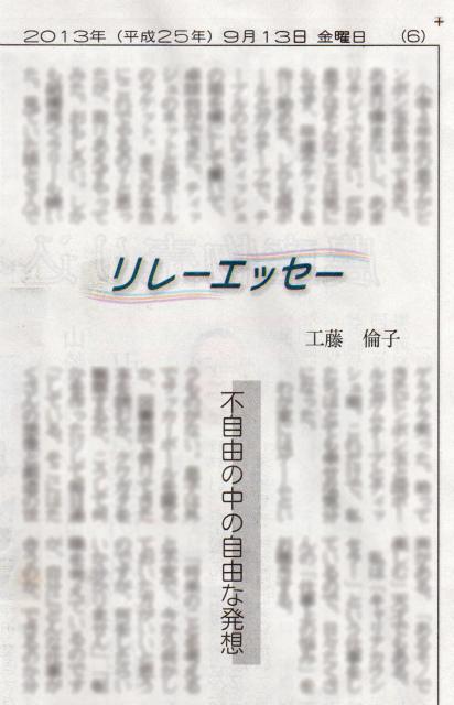 【第2回目】東奥日報夕刊リレーエッセー<span class=