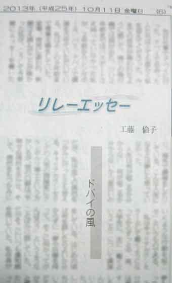 【第3回目】東奥日報夕刊リレーエッセー<span class=