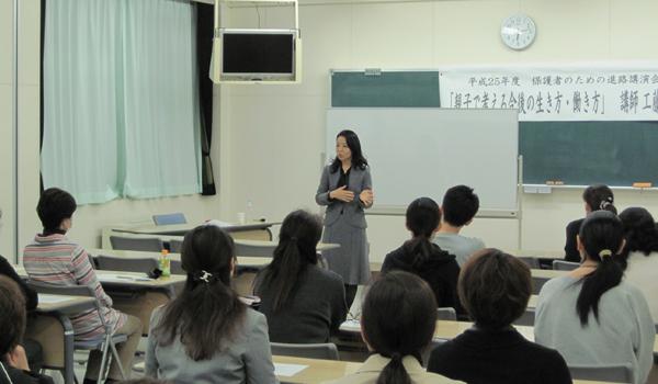 青森県立七戸高等学校様にて保護者さま対象に講演をさせていただきました<span class=